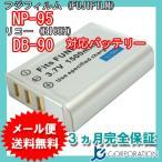 フジフィルム(FUJIFILM) NP-95 / リコー(RICOH) DB-90 互換バッテリー