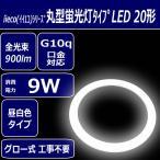 iieco  丸型蛍光灯 LED 20形 口金G10q 全光束900lm 消費電力9w 昼白色 20W型