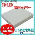 サンヨー (SANYO) DB-L20 互換バッテリー