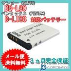 サンヨー (SANYO) DB-L80/D-LI88 互換バッテリー