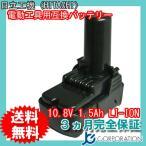 日立工機(Hitachi Koki) 電動工具用 リチウムイオン 互換バッテリー 10.8V 1.5Ah (BCL1030M)対応