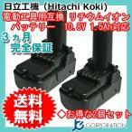 2個セット 日立工機(Hitachi Koki) 電動工具用 リチウムイオン 互換バッテリー 10.8V 1.5Ah (BCL1030M)対応