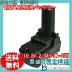 日立工機(Hitachi Koki) 電動工具用 リチウムイオン 互換バッテリー 10.8V 2.0Ah (BCL1030M)対応