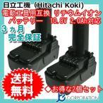 2個セット 日立工機(Hitachi Koki) 電動工具用 リチウムイオン 互換バッテリー 10.8V 2.0Ah (BCL1030M)対応