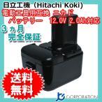 日立工機(Hitachi Koki) 電動工具用 ニカド 互換 バッテリー12.0V 2.0Ah (EB1214L) (EB1214S) (EB1220BL) (EB1212S) 対応