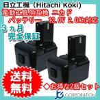 2個セット 日立工機(Hitachi Koki) 電動工具用 ニカド 互換 バッテリー12.0V 2.0Ah (EB1214L) (EB1214S) (EB1220BL) (EB1212S) 対応