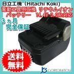 日立工機(Hitachi Koki) 電動工具用 リチウムイオン 互換バッテリー 14.4V 3.0Ah (BSL1430)対応