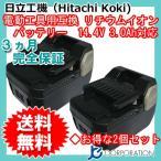2個セット 日立工機(Hitachi Koki) 電動工具用 リチウムイオン 互換バッテリー 14.4V 3.0Ah (BSL1430)対応