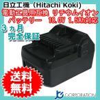 日立工機(Hitachi Koki) 電動工具用 リチウムイオン 互換バッテリー 18.0V 1.5Ah (BSL1830) 対応