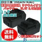 2個セット 日立工機(Hitachi Koki) 電動工具用 リチウムイオン 互換バッテリー 18.0V 3.0Ah (BSL1830) 対応
