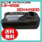 日立工機(hitachi) 7.2V〜18Vバッテリー対応 互換マルチ充電器