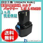 日立工機(Hitachi Koki) 電動工具用 ニカド 互換 バッテリー 7.2V 2.0Ah(EB7)(EB7S)(EB714S)(EB712S) 対応