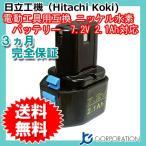 日立工機(Hitachi Koki) 電動工具用 ニッケル水素 互換 バッテリー 7.2V 2.1Ah(EB7)(EB7S)(EB714S)(EB712S) 対応
