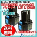 2個セット 日立工機(Hitachi Koki) 電動工具用 ニッケル水素 互換 バッテリー 7.2V 2.1Ah(EB7)(EB7S)(EB714S)(EB712S) 対応