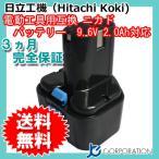 日立工機(Hitachi Koki) 電動工具用 ニカド 互換バッテリー  9.6V 2.0Ah (EB9)(EB9S)(EB914S)(EB912S)対応