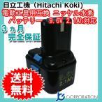 日立工機(Hitachi Koki) 電動工具用 ニッケル水素 互換 バッテリー 9.6V 2.1Ah (EB9) (EB9S) (EB914S) (EB912S) 対応
