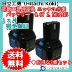 2個セット 日立工機(Hitachi Koki) 電動工具用 ニッケル水素 互換 バッテリー 9.6V 2.1Ah (EB9) (EB9S) (EB914S) (EB912S) 対応