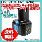 日立工機(Hitachi Koki) 電動工具用 ニッケル水素 互換バッテリー  9.6V 3.0Ah (EB9)(EB9S)(EB914S)(EB912S)対応