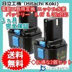 2個セット 日立工機(Hitachi Koki) 電動工具用 ニッケル水素 互換バッテリー  9.6V 3.0Ah (EB9)(EB9S)(EB914S)(EB912S)対応