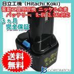 日立工機(Hitachi Koki) 電動工具用 ニッケル水素 互換バッテリー  9.6V 3.3Ah (EB9)(EB9S)(EB914S)(EB912S)対応