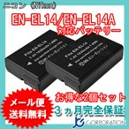 2個セット ニコン(NIKON) EN-EL14 / EN-EL14A 互換バッテリー残量表示可 純正充電器対応