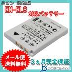 ニコン(NIKON) EN-EL8 互換バッテリー