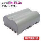 ニコン(NIKON) EN-EL3e 互換バッテリー