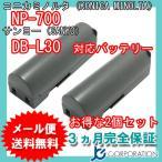 2個セット コニカミノルタ(KONICA MINOLTA) NP-700 / サンヨー(SANYO)DB-L30 互換バッテリー