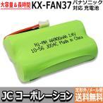 パナソニック ( panasonic) コードレス子機用充電池( KX-FAN37 / HHR-T312 / BK-T312 対応互換電池 )  J004C