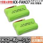 2個セット パナソニック ( panasonic) コードレス子機用充電池( KX-FAN37 / HHR-T312 / BK-T312 対応互換電池 )  J004C