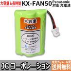 パナソニック ( panasonic ) コードレス子機用充電池( KX-FAN50 / HHR-T404 / BK-T404 対応互換電池 ) J002C
