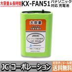 パナソニック ( panasonic ) コードレス子機用充電池( KX-FAN51 / HHR-T407 / BK-T407 対応互換電池 ) J003C