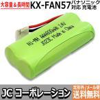 パナソニック ( panasonic ) コードレス子機用充電池 ( KX-FAN57 / BK-T412 対応互換電池 ) J023C