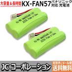 2個セット パナソニック ( panasonic ) コードレス子機用充電池 ( KX-FAN57 / BK-T412 対応互換電池 ) J023C
