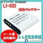 オリンパス(OLYMPUS) Li-92B / Li-90B 互換バッテリー