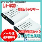 2個セット オリンパス(OLYMPUS) Li-92B / Li-90B 互換バッテリー