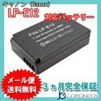 AV影音器材, 相機 - キャノン(Canon) LP-E12 互換バッテリー