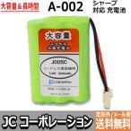 е╖еуб╝е╫ ( SHARP ) е│б╝е╔еье╣╗╥╡б═╤╜╝┼┼├╙( A-002 / UBATM0025AFZZ / UBATMA002AFZZ / HHR-T402 / BK-T402 ┬╨▒■╕▀┤╣┼┼├╙ ) J005C