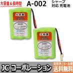 2個セット シャープ ( SHARP ) コードレス子機用充電池( A-002 / UBATM0025AFZZ / UBATMA002AFZZ / HHR-T402 / BK-T402 対応互換電池 ) J005C