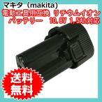 マキタ(makita) 掃除機 インパクトドライバ 電動工具用 互換 リチウムイオンバッテリー 10.8V 1.5Ah(BL1013)(194550-6)(194551-4)対応