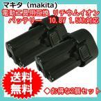 2個セット マキタ(makita) 掃除機 インパクトドライバ 電動工具用 互換 リチウムイオンバッテリー 10.8V 1.5Ah(BL1013)(194550-6)(194551-4)対応