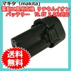 マキタ(makita) 掃除機 インパクトドライバ 電動工具用 互換 リチウムイオンバッテリー 10.8V 2.0Ah (BL1013)(194550-6)(194551-4)対応