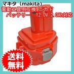 マキタ(makita) 電動工具用 互換ニカドバッテリー 12.0V 2.0Ah (1220)(1222)(1233)(1200)(1201)(1201A)(1235) 対応