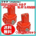 2個セット マキタ(makita) 電動工具用 互換ニカドバッテリー 12.0V 2.0Ah 12.0V 2.0Ah (1220)(1222)(1233)(1200)(1201)(1201A)(1235) 対応