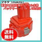 マキタ(makita) 電動工具用 互換 ニッケル水素バッテリー 12.0V 3.0A (1220)(1222)(1233)(1200)(1201)(1201A)(1235) 対応