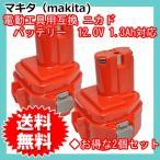 2個セット マキタ(makita) 電動工具用 互換 ニカドバッテリー 12.0V 1.3Ah (1220) (1222) (1233) (1200) (1201) (1201A) (1235) 対応