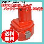 マキタ(makita) 電動工具用 互換 ニカドバッテリー 12.0V 1.5Ah (1220) (1222) (1233) (1200) (1201) (1201A) (1235) 対応
