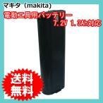 マキタ(makita) 電動工具用 互換バッテリー 7.2V 1.3Ah (7000)(7002)(7033) 対応 (L)