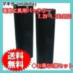 2個セット マキタ(makita) 電動工具用 互換バッテリー 7.2V 1.3Ah (7000)(7002)(7033) 対応 (L)