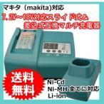マキタ(makita) 7.2V〜18Vバッテリー対応 互換マルチ充電器